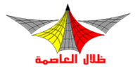 Zelal Al Asema |  مؤسسة ظلال العاصمة للمقاولات